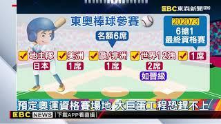 東奧棒球6搶1最後資格賽 將在台北舉辦