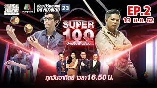 Super 100 อัจฉริยะเกินร้อย | EP.02 | 13 ม.ค. 62 Full HD