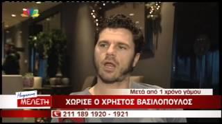 Entertv:Χώρισε ο Χρήστος Βασιλόπουλος