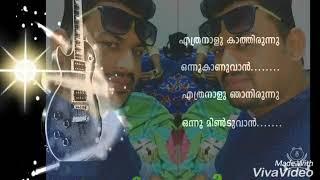 Ethra nalu kathirunnu karaoke with lerics