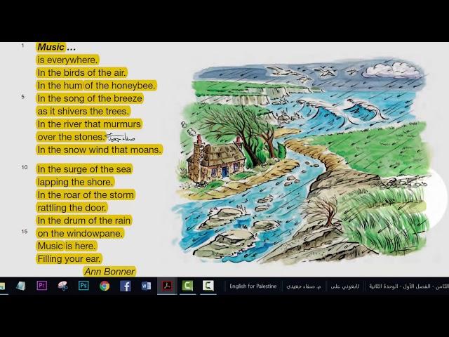 صفحة 25 إلى 27 || إنجليزي صف 8 فصل 1