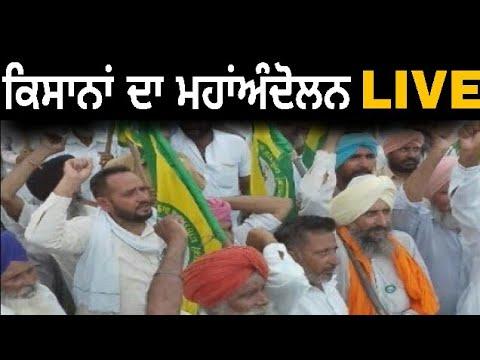 ਕਿਸਾਨਾਂ ਦਾ ਮਹਾਂਅੰਦੋਲਨ ਲਾਈਵ The Punjab TV Live