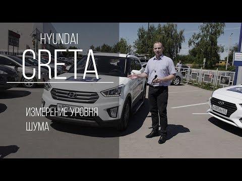 Hyundai Creta измерение уровня шума.