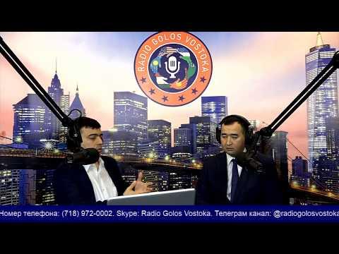 Amerikadagi Bosh konsul Qahramon Dolimov bilan suhbat #uzbekistan #radio #golosvostoka