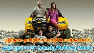 Logan Lucky 2017 Tamil Review,New Tamil Dubbed Movie