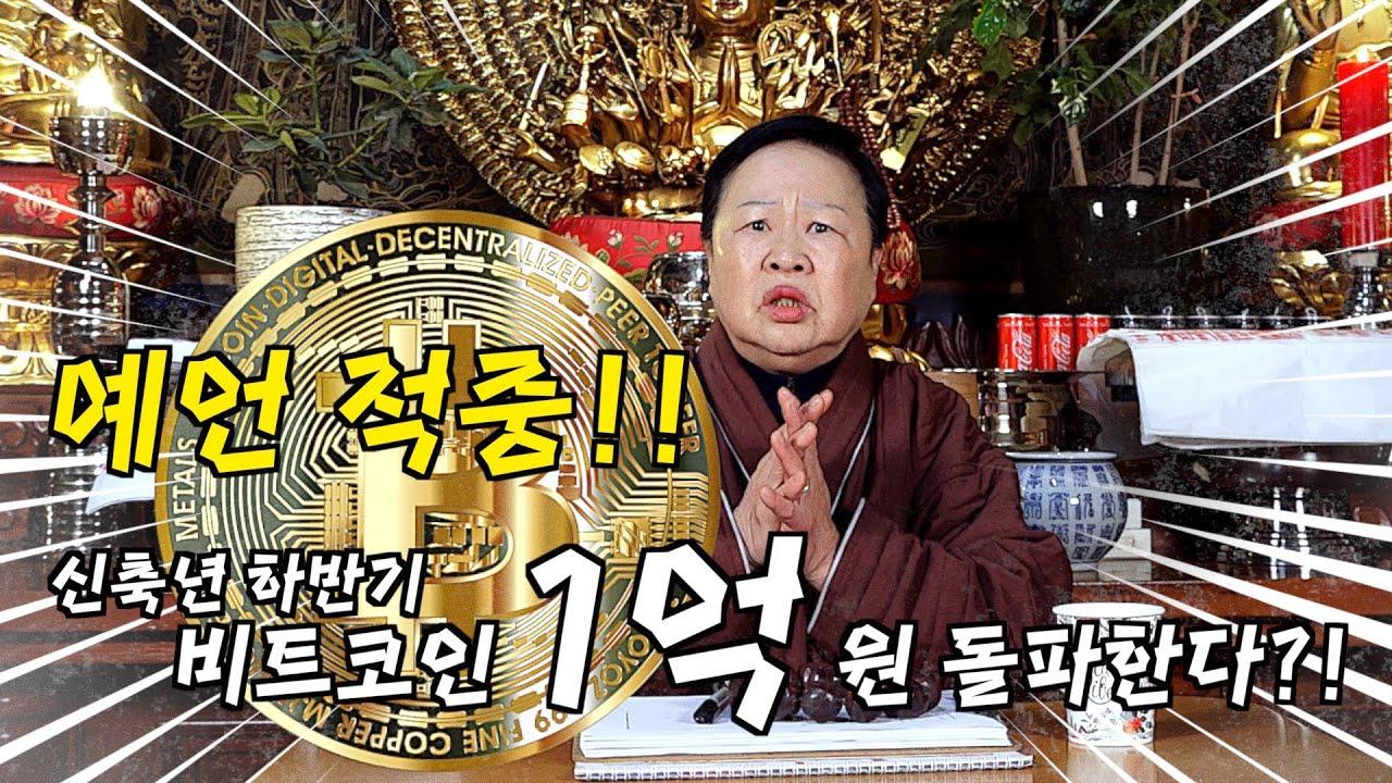 혜연보살 예언 적중!! 2020년 1월 비트코인 산 손님이 400% 초대박!!