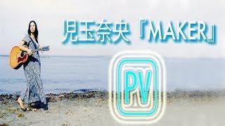 児玉奈央  (Nao Kodama)  - MAKER - Directed by  Buntaro Kato (LINKUP Production)