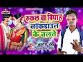 #Krishna_Zaik का ज़बरदस्त Viral गाना 2020   रुकल बा #बियाह एह #लॉकडाउन के चलते   #Comedy Song 2020