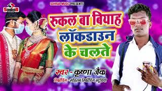 #Krishna_Zaik का ज़बरदस्त Viral गाना 2020 | रुकल बा #बियाह एह #लॉकडाउन के चलते | #Comedy Song 2020