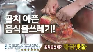 황금맷돌 음식물분쇄기 광고