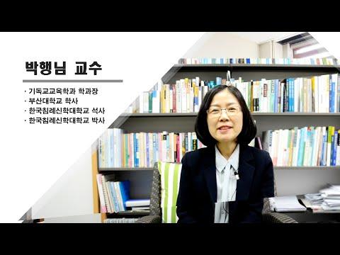 기독교교육학과 학과장 인터뷰(박행님교수)의 이미지