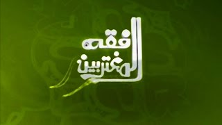فقه المغتربين  - رسالة المسلم  -  الدكتورة عبلة الكحلاوي