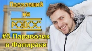 Поехавший на Родос. #3 Паравозик в Фалираки(Подпишись: http://www.youtube.com/subscription_center?add_user=maxmakesvideo ВК: http://vk.com/max_brandt Недоресурс - http://twitter.com/kozheed ..., 2013-10-01T17:16:16.000Z)