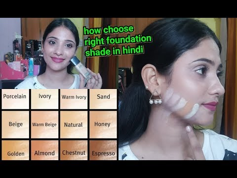 how : choose right foundation shade in Hindi |beginners special | shy styles
