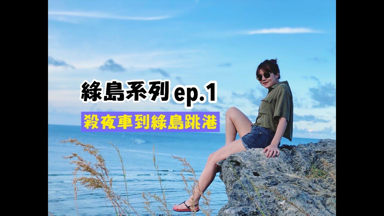 【綠島系列ep.1】直接跳港跳下去了啦!