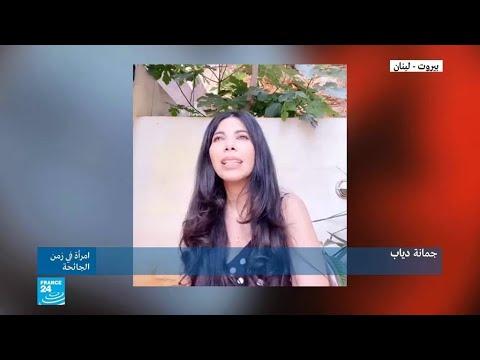اللبنانية جمانة دياب: مضيفة طيران في مواجهة كورونا  - نشر قبل 5 ساعة