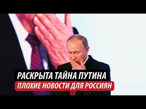 Раскрыта тайна Путина. Плохие новости для россиян