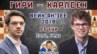 Шахматы ♕ Гири - Карлсен ⚔ Вейк-ан-Зее 2019, 13 тур 🎤 мг Сергей Шипов