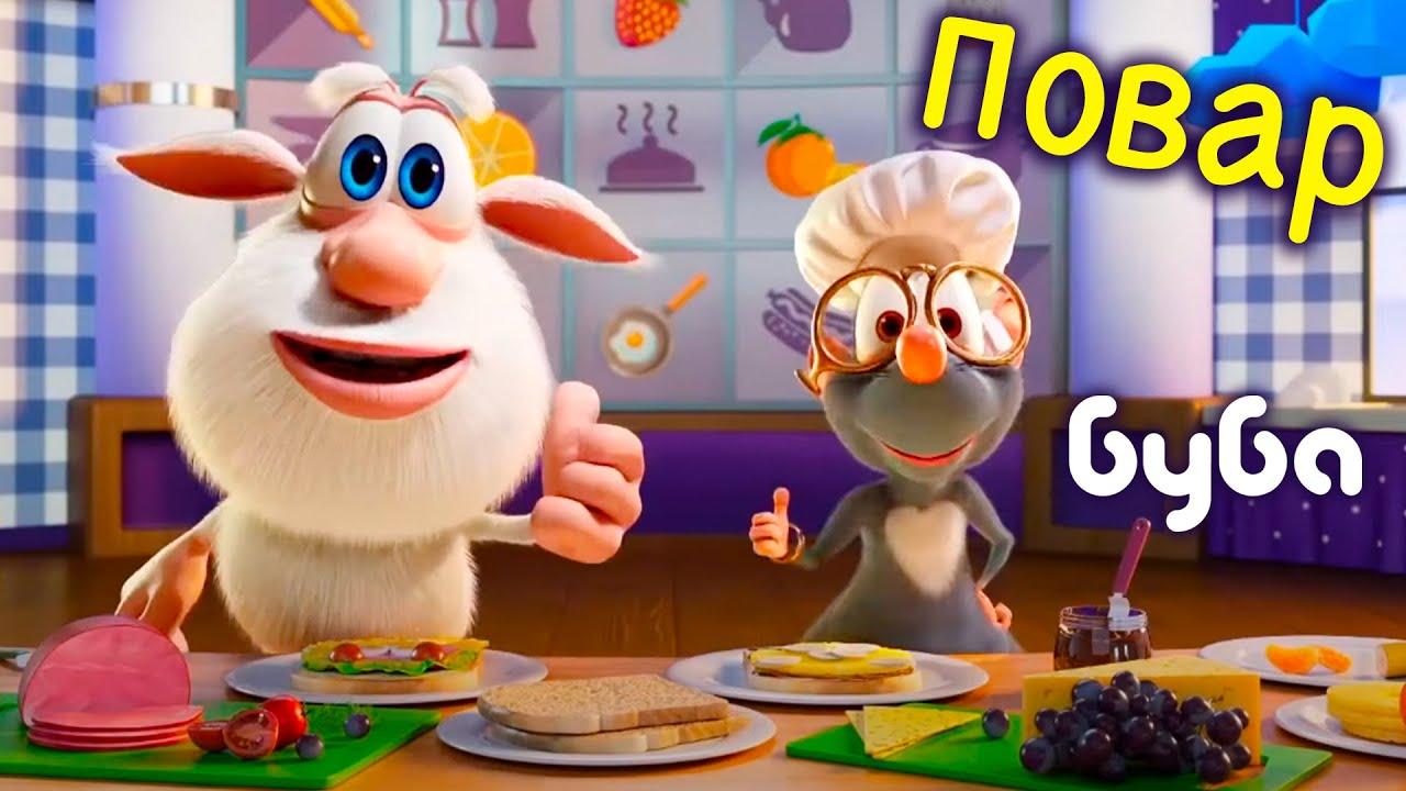 Буба - Шеф повар! 😊   Смешной Мультфильм 2020  👍  Kedoo мультики для детей