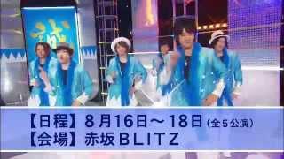 """若手俳優集団""""D2""""出演!! 「局中音楽館LIVE~幕末フェスティバル~」赤..."""