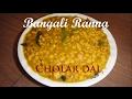 Cholar Dal Recipe Bengali How to Make Cholar Dal Chana Dal ছোলার ডাল রান্না