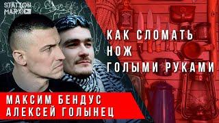 Максим Бендус и Алексей Голынец о физкультуре и спорте, выживании и самообороне.