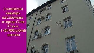 1 комнатная квартира на Соболевке в городе Сочи 37 кв м  3 400 000 рублей , доступна ипотека