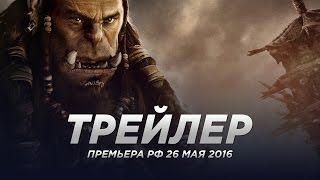 Варкрафт / Warcraft русский трейлер 2