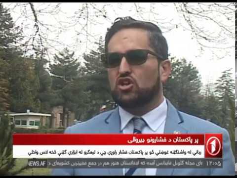 Afghanistan Pashto News 23.03.2017 د افغانستان خبرونه
