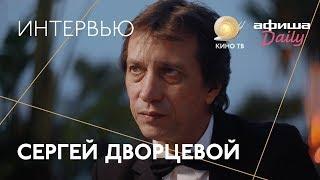 #Канны2018: Сергей Дворцевой («Айка») — интервью