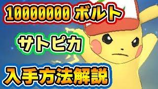 【ポケモンUSUM】10000000ボルトが使える「サトシのピカチュウ」入手場所と方法【ウルトラサンムーン実況】 ボルト 検索動画 18