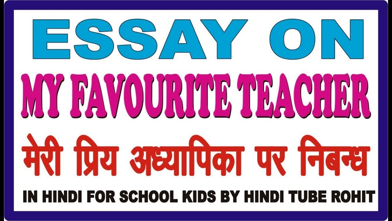 Essay On My Favourite Teacher In Hindi For School Kids By Hindi Tube  Essay On My Favourite Teacher In Hindi For School Kids By Hindi Tube Rohit