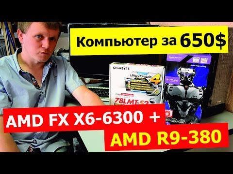 AMD Radeon R9 380 Sapphire Dual-X + AMD FX X6-6300: Прекрасные результаты!