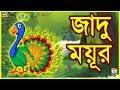 জাদু ময়ূর - Rupkothar Golpo   Bangla Cartoon   Bengali Fairy Tales   Tuk Tuk TV Bengali