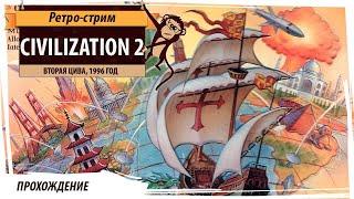 Цивилизация 2: ретро-стрим Sid Meier's Civilization II (1996 год)