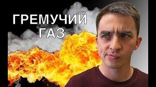 БАХ! Эпичный взрыв гремучего газа. Химия –Просто
