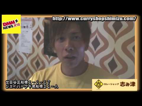 ウンコ味のカレー屋をオープンさせたAV男優・しみけんのメッセージ 〈DMM NEWS R18〉