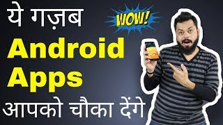 ये गज़ब Android Apps आपको चौका देंगे  THESE ANDRO D APPS W LL SURPR SE YOU