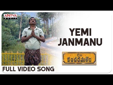 Yemi Janmanu Full Video Song  Care Of Kancharapalem Video Songs  Venkatesh Maha  Rana