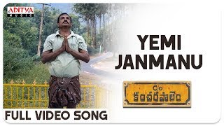 Yemi Janmanu Full Video Song || Care Of Kancharapalem Video Songs || Venkatesh Maha || Rana