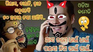 ବାପ ପୁଅ Company Funny Call, Khanti Berhampuriya Odia Funny Call Ep 4 Comedy Video || Berhampur Aj..