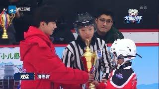 潘思言获得MVP运动员 大冰小将齐唱《大梦想家》 《大冰小将》第12期 花絮 20190330 [浙江卫视官方HD]