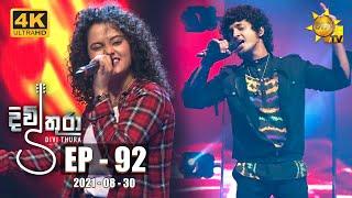 Divithura - දිවිතුරා | Episode 92 | 2021-08-30 Thumbnail
