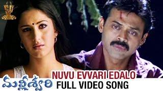 Nuvu Evvari Edalo Full Video Song   Malliswari Movie Songs   Venkatesh   Katrina Kaif   Koti