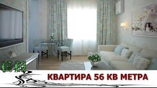 видео Дизайн квартиры-хрущевки: какие существуют бюджетные варианты – 65 фото
