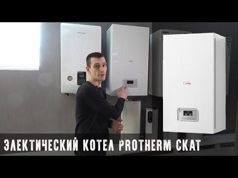 Protherm СКАТ RAY - электрический котел, новинка 2019 года.