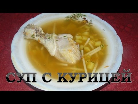 Суп из курицы и макарон