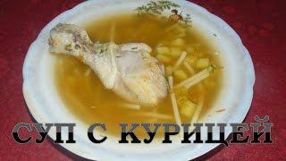 Куриный суп с макаронами. Вкусный суп без зажарки и на втором бульоне.