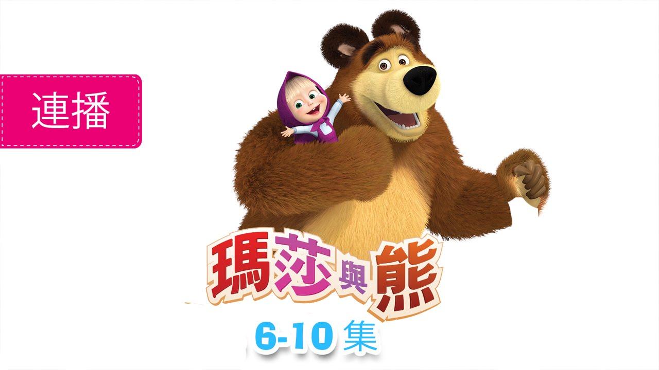 瑪莎與熊 - 大合集 1 (6-10集) 全新動畫合集!