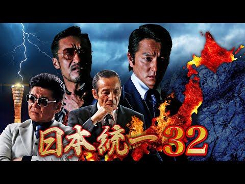 予告編 日本統一32 共闘か 決別か 極道会統一への道は ただ一つのみ Youtube
